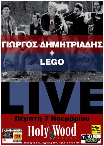 Γιώργος Δημητριάδης & LEGO @ HolyWood Stage!