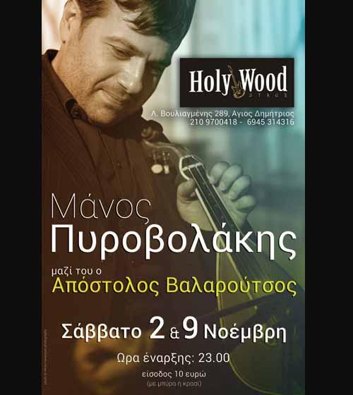 Μάνος Πυροβολάκης, Απόστολος Βαλαρούτσος special quest Γεωργία Νταγάκη @ HolyWood Stage!
