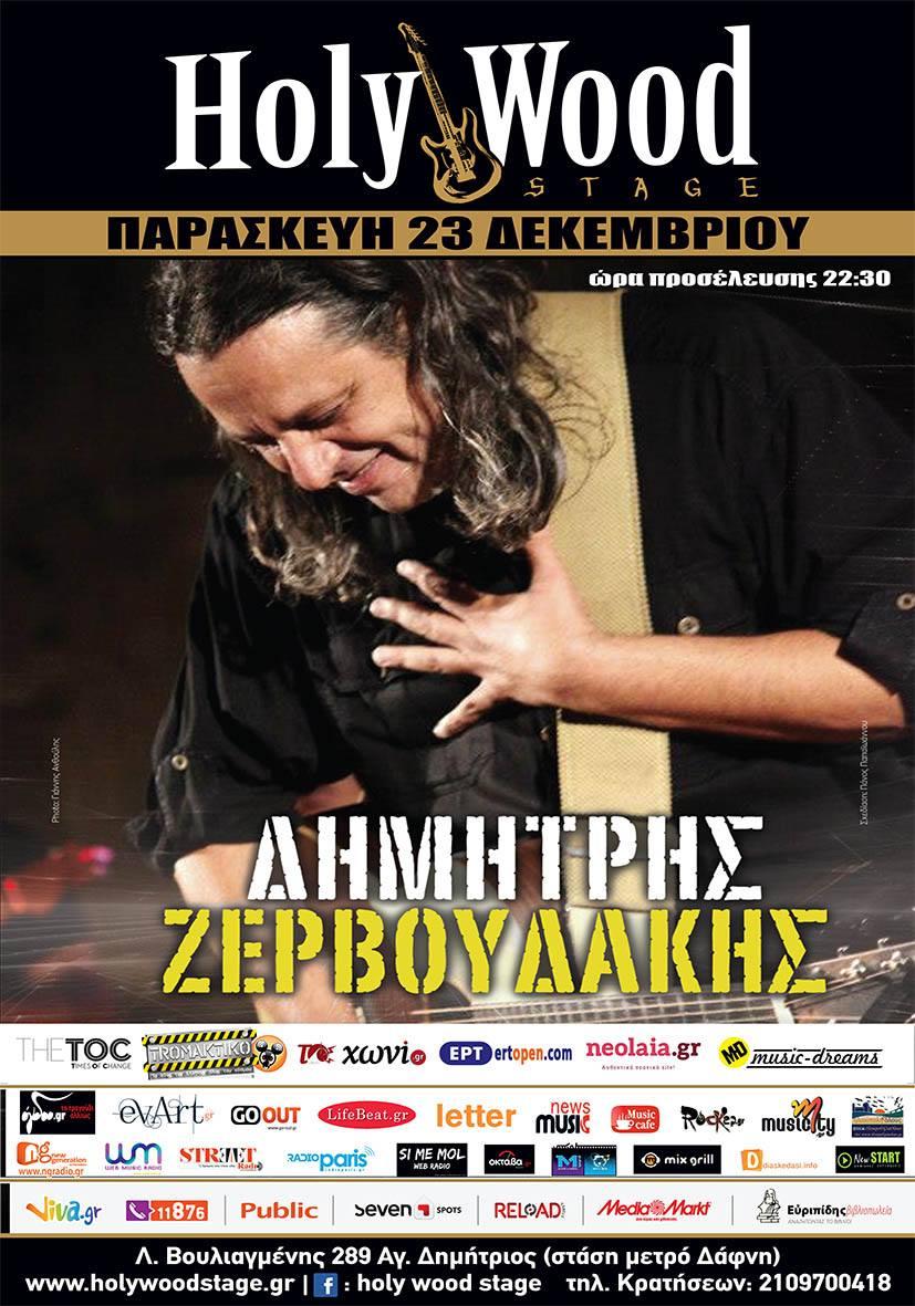 Δημήτρης Ζερβουδάκης fullband @ HolyWood Stage