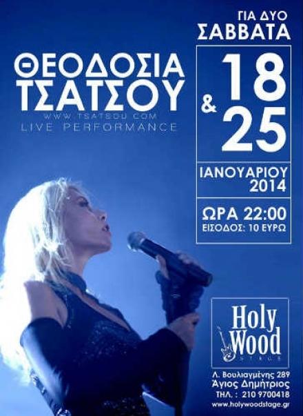 Θεοδοσία Τσάτσου full band live @ HolyWood Stage!