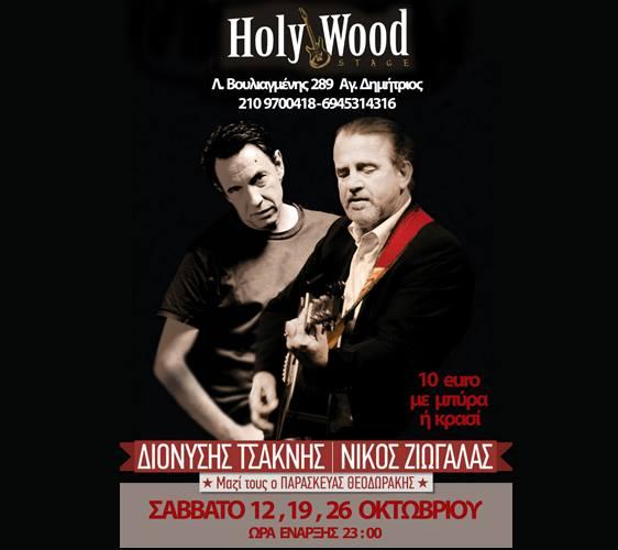 Διονύσης Τσακνής, Νίκος Ζιώγαλας, Παρασκευάς Θεοδωράκης @ HolyWood Stage